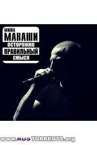 Миша Маваши - Дискография (2009 - 2012)