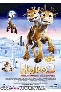 Нико 2 | DVDRip