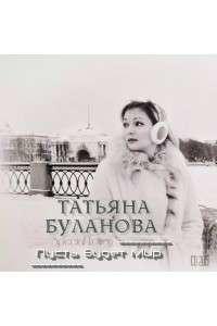 Татьяна Буланова - Пусть Будет Мир (Special Edition) | MP3
