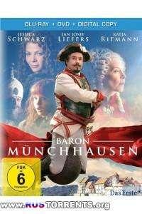 Барон Мюнхгаузен (фильм 1) | HDRip | Чистый звук