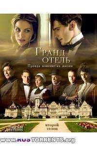 Гранд Отель | 2-й сезон (8 серий из 8)