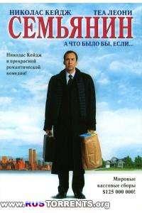 Семьянин | BDRip 720p