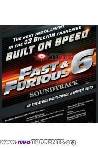 OST - Форсаж 6 / Fast & Furious 6 from