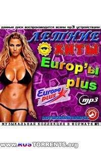 VA - Летние хиты Europa Plus. Зарубежная версия