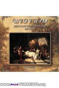 VA-Шедевры мировой классической музыки