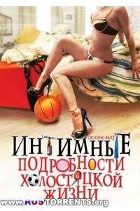 Интимные подробности холостяцкой жизни | DVDRip | Лицензия
