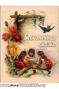 Ольга Стацевич | Бесконечная сказка | PDF