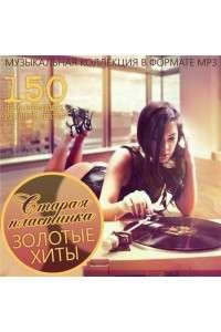 Сборник - Старая пластинка. Золотые Хиты | MP3
