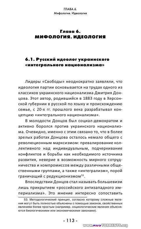 Иллюзия свободы. Куда ведут Украину новые бандеровцы | PDF