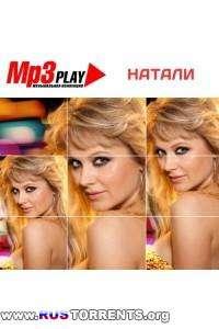 Натали - MP3 Play