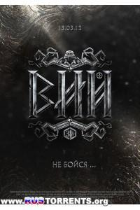 Вий | BDRip | Лицензия