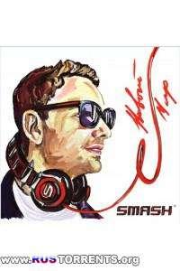 DJ Smash - Новый мир