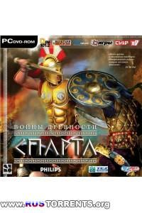 Ancient Wars: Sparta  | Лицензия