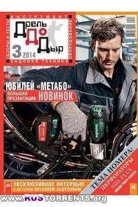 ДрельДоДыр №03 [Июль-Сентябрь 2014] | PDF