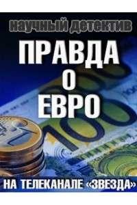 Научный детектив. Правда о евро | SATRip