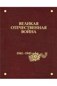 Великая Отечественная война 1941-1945 [12 томов] | PDF