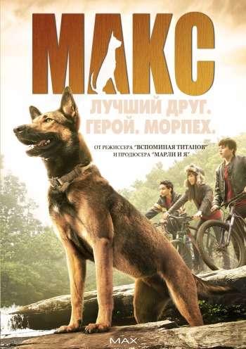 Макс | Blu-Ray | Лицензия