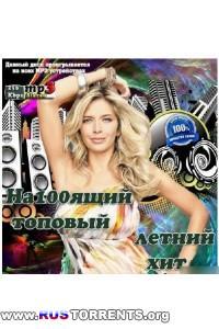 Сборник - Настоящий топовый летний хит   MP3