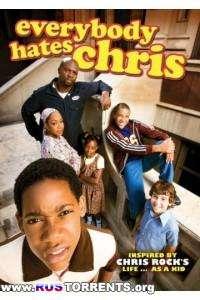 Все ненавидят Криса [S01-04] | DVDRip | Кураж-Бамбей