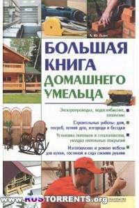 Андрей Галич - Большая книга домашнего умельца