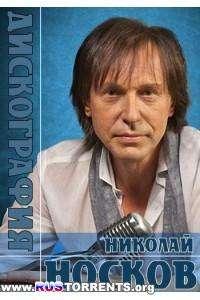 Николай Носков - Дискография (1982-2012)