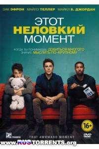 Этот неловкий момент | DVD5 R5 | Лицензия