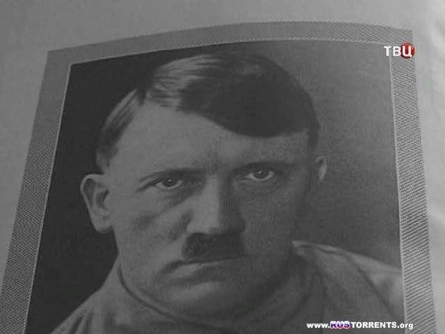 Адольф Гитлер. Двойная жизнь | SatRip