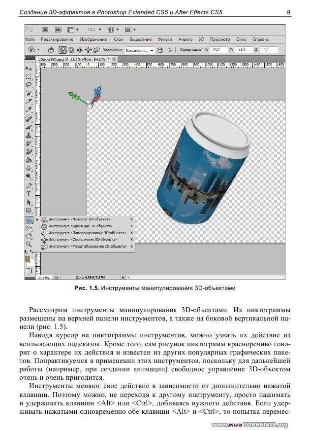3D-эффекты при создании презентаций, сайтов и рекламных видеороликов | PDF