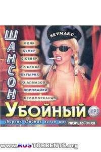 VA-Убойный Шансон
