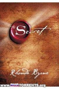Тайна (Секрет)
