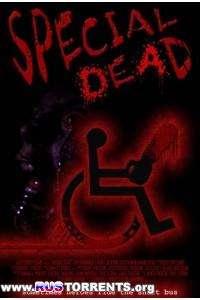 Особенные мертвецы | DVDRip