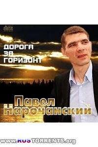 Паша Нарочанский - Дорога За Горизонт | MP3