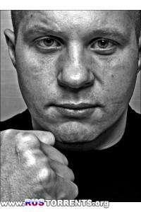 Федор Емельяненко | все бои в MMA | 39 боёв