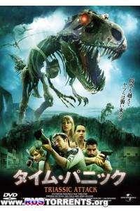 Атака из Триасового периода / Динозавры атакуют| HDTVRip | ТВ3