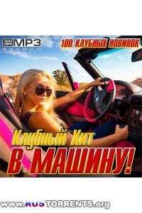 Сборник - Клубный Хит В Машину | MP3