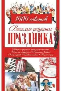 Игорь Резько (сост.) | Веселые рецепты праздника. 1000 советов | FB2