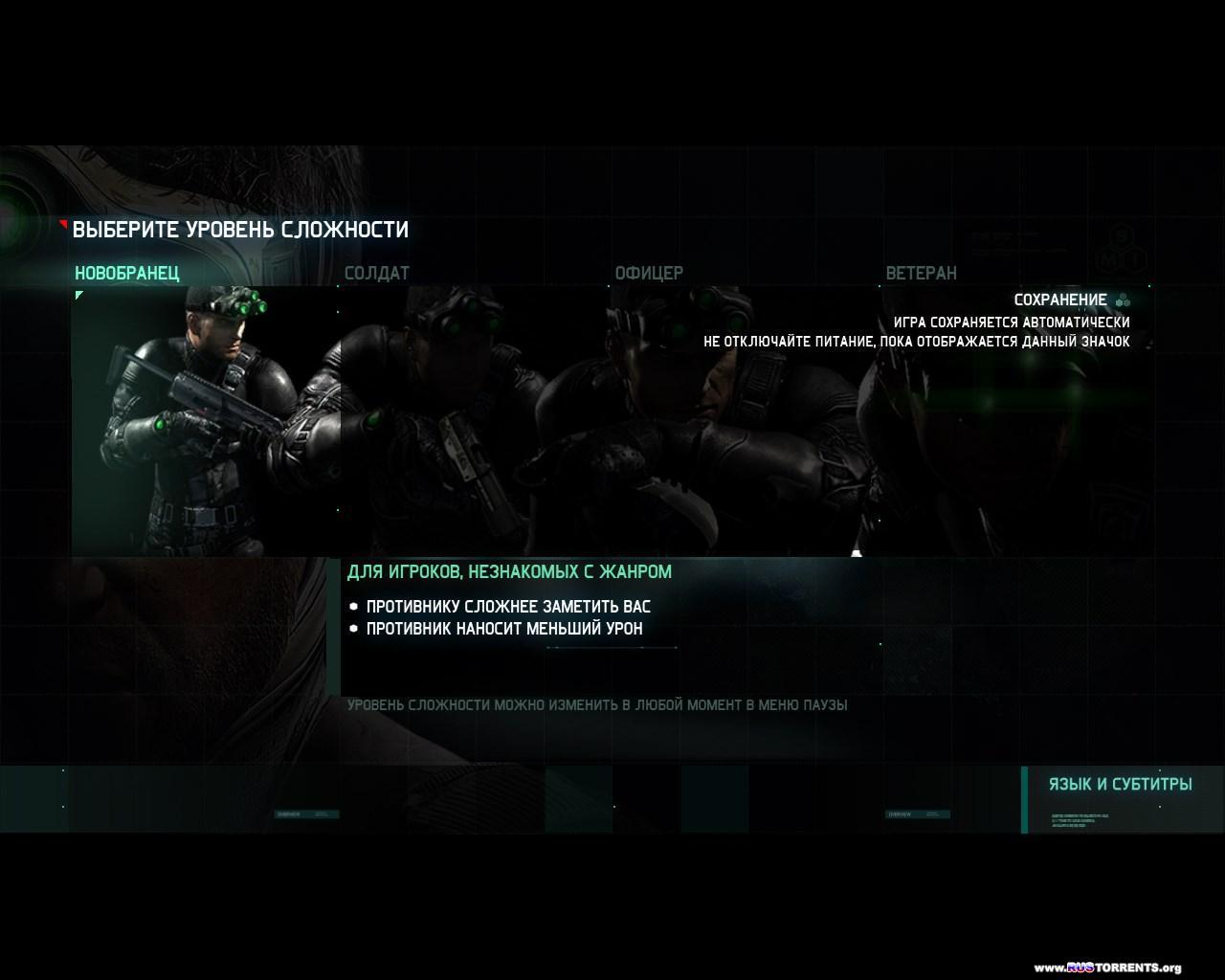 Splinter Cell: Blacklist (v1.1) (2013) {Update 1} | Repack от =Чувак=