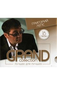 Григорий Лепс - GRAND collection. Лучшее для лучших | MP3