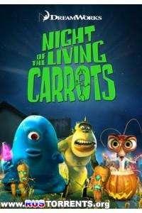 Монстры против овощей. Ночь живых морковок | BDRip