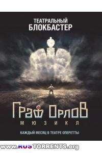 Мюзикл Граф Орлов | DVDRip