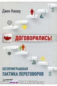 Договорились! Беспроигрышная тактика переговоров | PDF