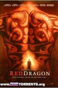 Красный Дракон | HDRip