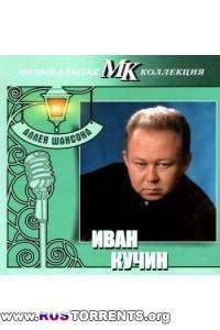 Иван Кучин - Аллея шансона (Музыкальная коллекция)