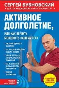 Сергей Бубновский - Активное долголетие, или как вернуть молодость вашему телу | FB2