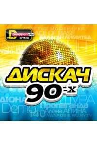 VA - Дискач 90-Х | MP3