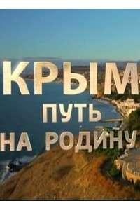Крым. Путь на родину [15.03.2015] | HDTV 720p