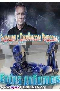 Будущее с Джеймсом Вудсом: Революция роботов (1) | IPTVRip-AVC