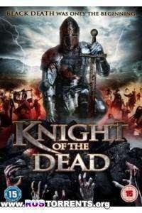 Рыцарь мертвых   HDRip   P