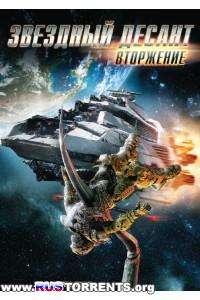 Звездный десант: Вторжение | BDRip