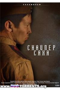 Снайпер Саха | DVDRip